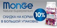 Скидка 10% на сухие корма Monge в большой упаковке