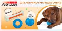 Игрушки Petstages