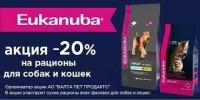 Скидка 20% на сухой корм Eukanuba