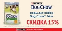Скидка 15% на сухой корм Dog Chow 14 кг.