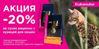 Eukanuba - скидка 20% на сухие рационы с курицей для кошек